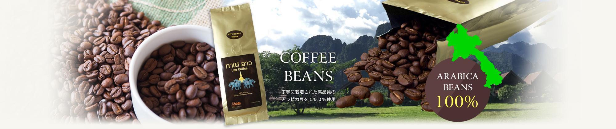 椰子屋メインイメージ コーヒー豆