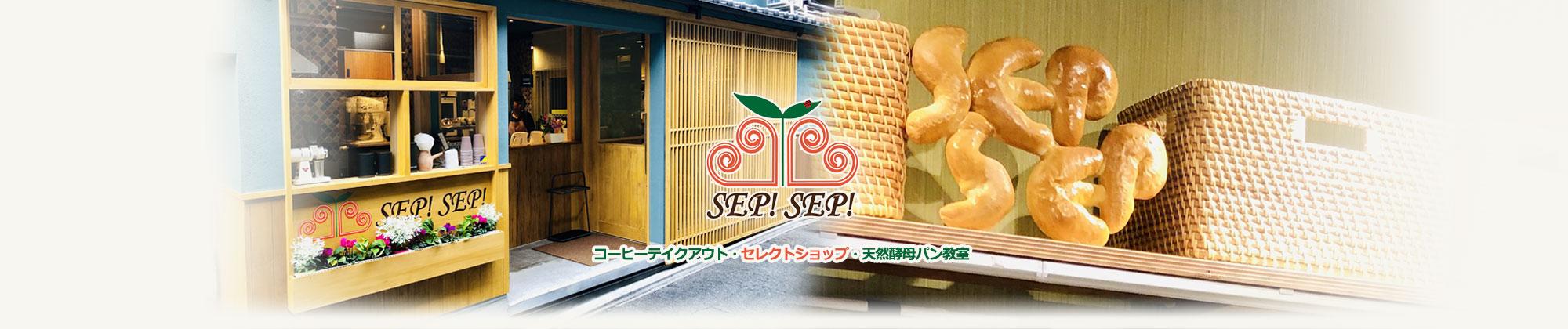 SEP!SEP!(セップセップ)